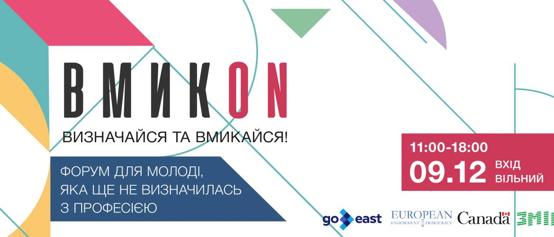 ВмикON_кавер