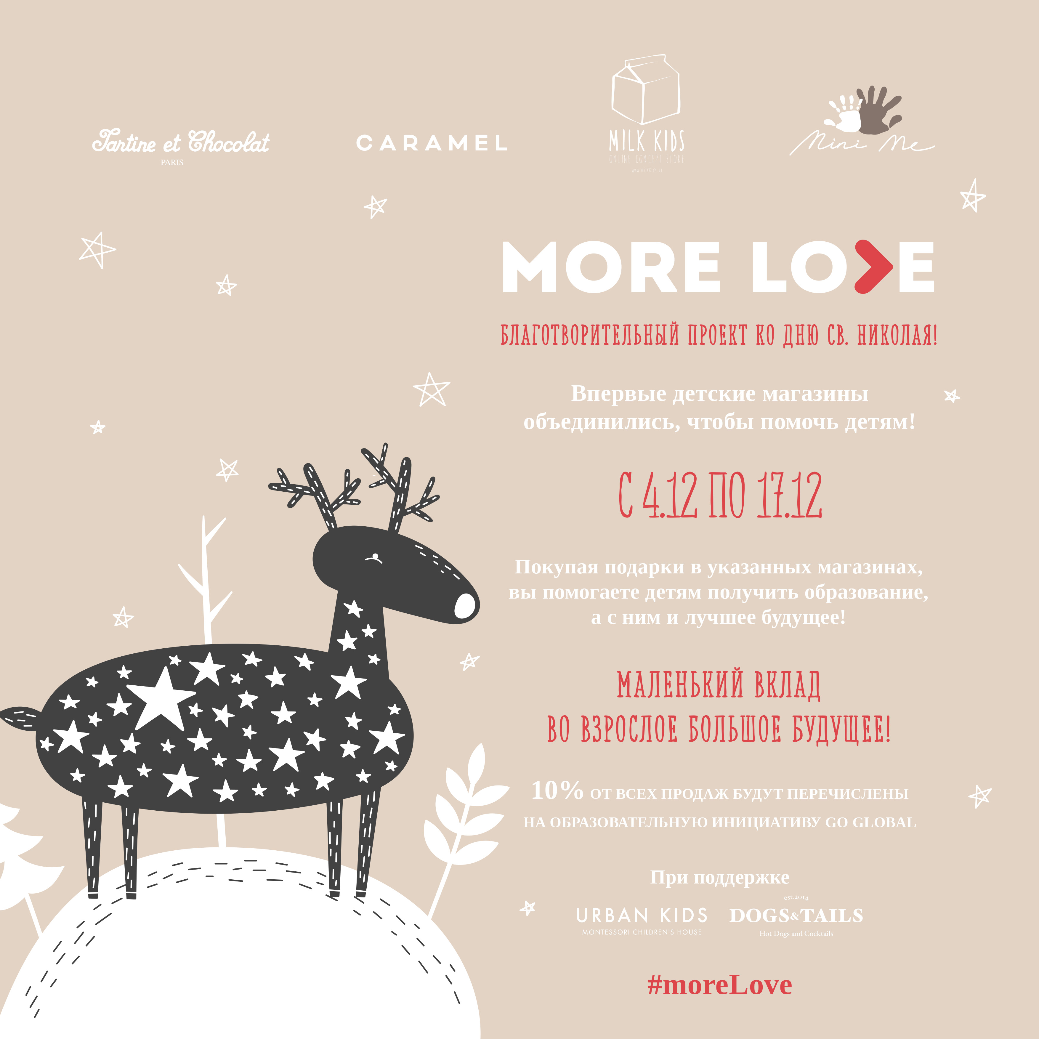 MORE_LOVE-artwork-Final-max (1)
