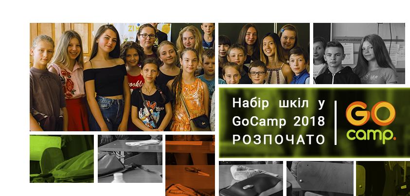 15 січня 2018 року розпочинається реєстрація шкіл на участь у проекті  літніх пришкільних мовних таборів GoCamp. Це шанс запросити іноземного  волонтера саме ... c48131c4445d9