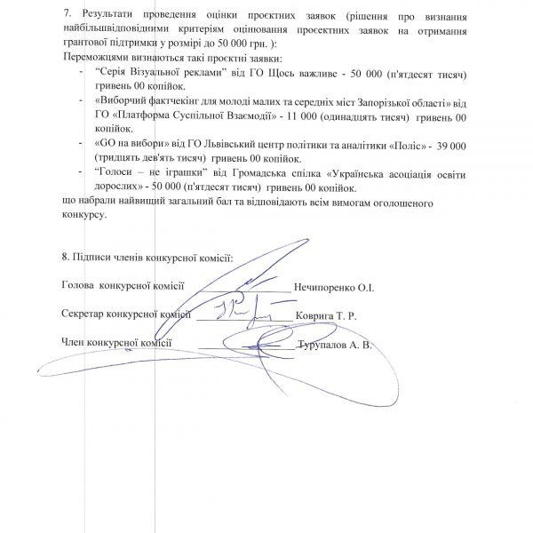 Протокол_page-0004
